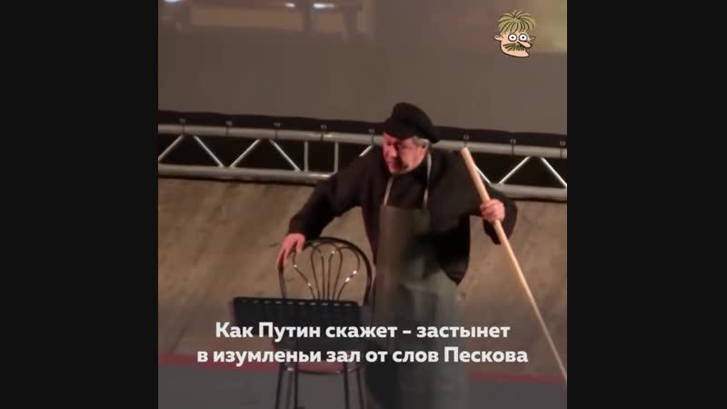Михаил Ефремов - Усы Пескова