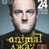 ANIMAL ДЖАZ   КИРОВ 24.04   GAUDI HALL