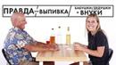 Что Напишут на Моей Могиле Правда или Выпивка Бабушки Дедушки и их Внуки