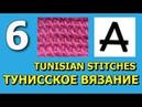 Тунисское вязание крючком Урок 6