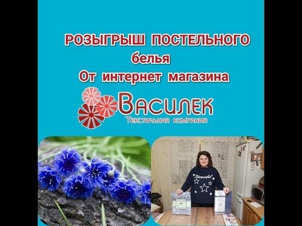 РОЗЫГРЫШ постельного белья от магазина ВАСИЛЁК Ивановский трикотаж. Обзор моего заказа