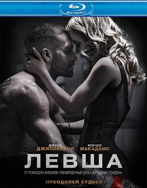 Левша (2015) HD