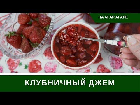 Джем Из Клубники С Агар Агаром - Невероятное Лакомство