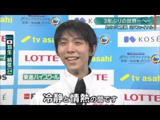Yuzuru`s after practice interview