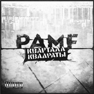 Pamf - Квартала Квадраты [2013]