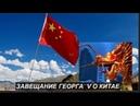 Завещание Георга V о Китае № 971