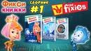 Детский уголок/KidsCorner Фиксикнижки сборник 1 игры мультики c Фиксиками Ноликом и Симкой 🔧
