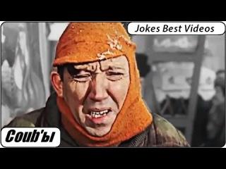 Подборка Coub 1 Советские фильмы
