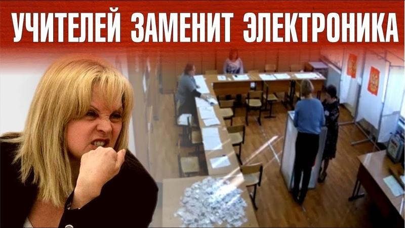 Электронный лохотрон заменит учителей на выборах