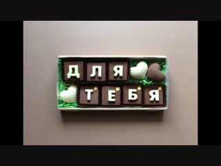 Mr&Mrs Chocolate!