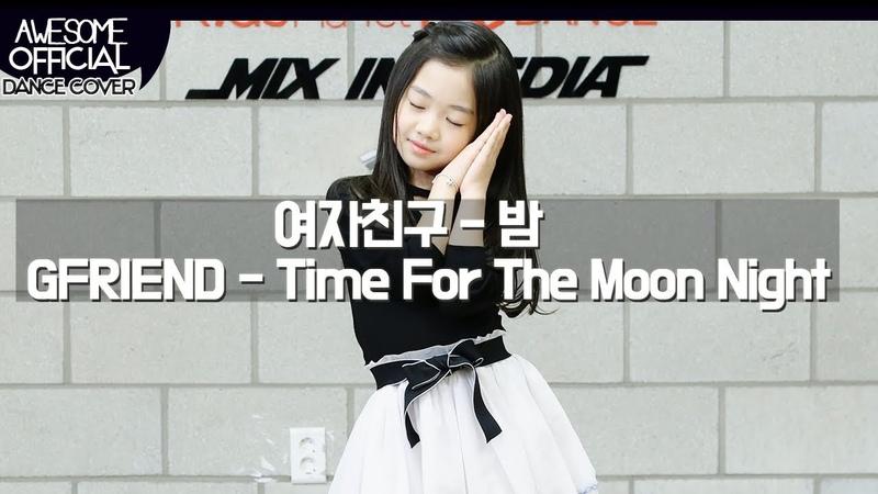나하은 (Na Haeun) - 여자친구 (GFRIEND) - Time For The Moon Night 댄스커버
