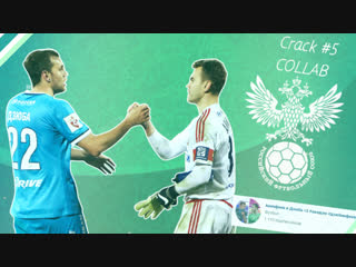 Russian football\crack #5 collab