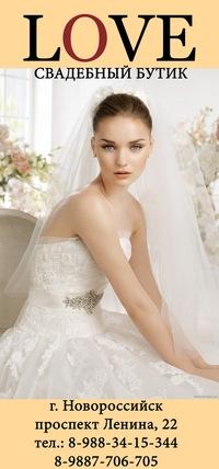 Свадебные платья салоны в новороссийске