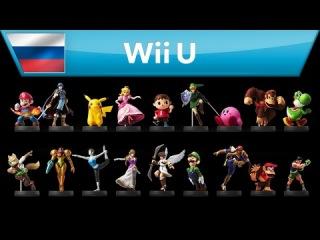 Super Smash Bros. - Трейлер игры для Wii U и фигурок amiibo