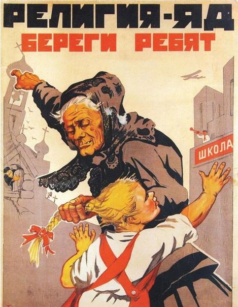 Советские плакаты с Антирелигиозной пропагандой В СССР работа по атеистической пропаганде проводилась в СМИ (печать, радио, телевидение), в художественных произведениях (книгах, кинофильмах,