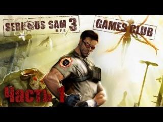 Прохождение игры Serious Sam 3 часть 1