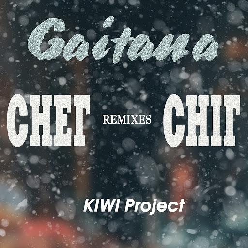 Гайтана альбом Снег-Сніг (KIWI Project Remixes)