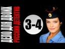 Дело для двоих 3 4 серии 2014 12 серийный детектив фильм кино сериал