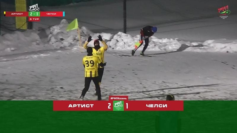 Зимний Чемпионат РФЛКазань 2018 19 Артист vs Челси 2 1 1 1