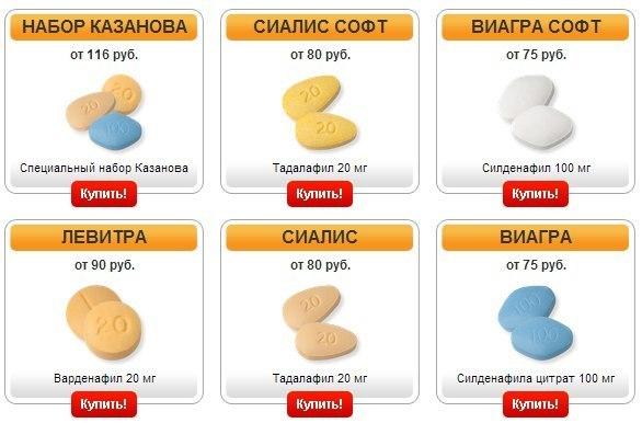 силденафил цена в аптеке