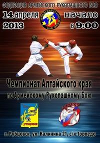 Чемпионат по Армейскому Рукопашному Бою
