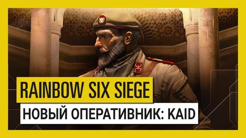 Tom Clancy's Rainbow Six Осада — оперативник Kaid
