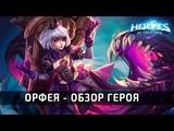 Орфея - обзор нового героя по Heroes of The Storm с Blizzcon 2018