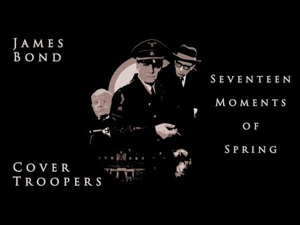 Cover Troopers - James Bond: Seventeen Moments of Spring | Семнадцать мгновений весны