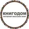 КНИГОДОМ: интернет-магазин книг в Тюмени 📗📘📙