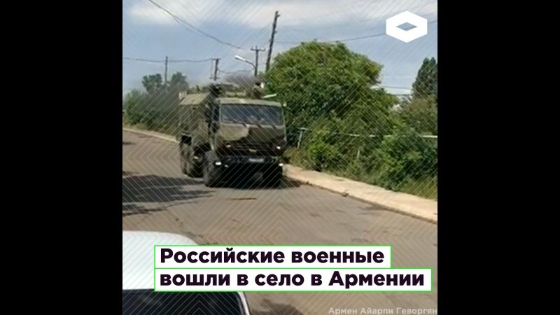 Российские военные вошли в село в Армении | ROMB