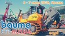 Выставка Bauma CCT RUSSIA 2019
