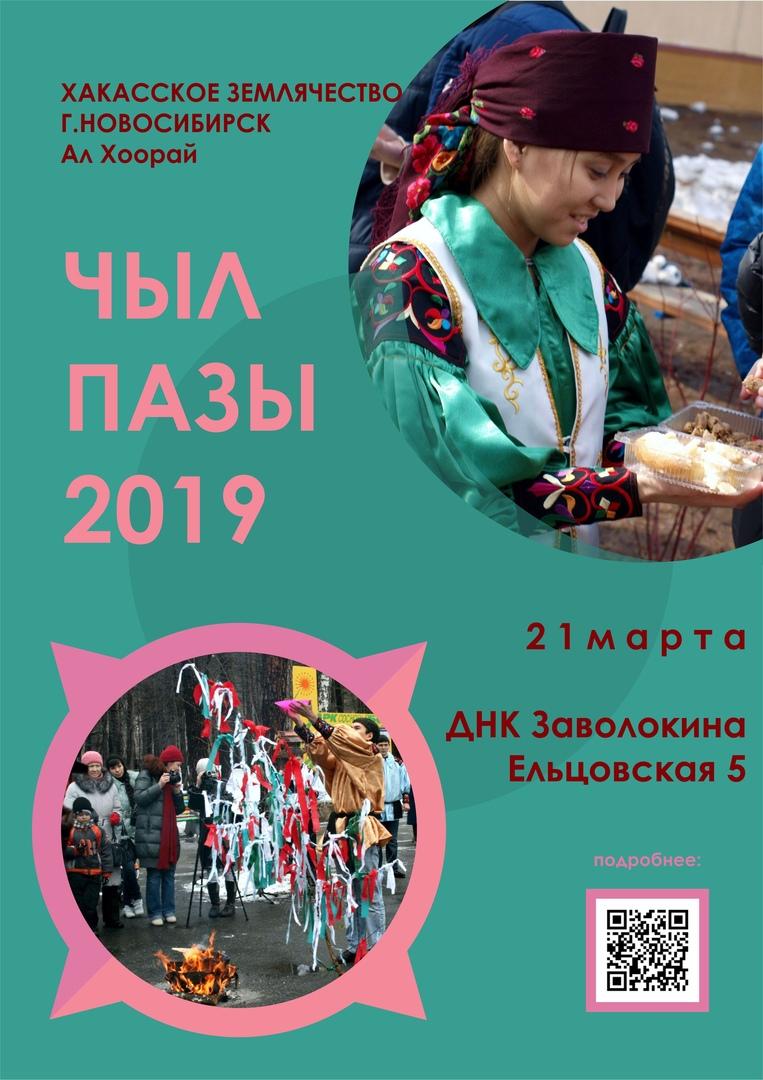 Афиша Новосибирск ЧЫЛ ПАЗЫ 2019