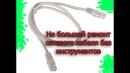 Не большой ремонт сетевого кабеля в кустарных условиях