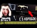 WARFACE НА ПРОКАЧКУ 56 ЗОЛОТОЙ СКОРПИОН с 5 коробок ВАРФЕЙС