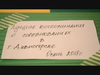 Лучшие воспоминания о соревнованиях в Дивногорске, осень 2018