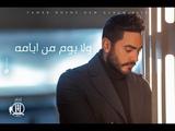 Tamer Hosny - Wala Yom Men Ayamo