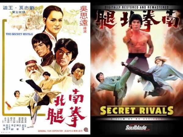 Rivales Secretos Jonh Liu, Hwang jang Lee (1976)
