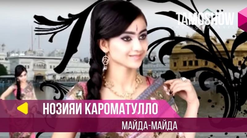 Нозияи Кароматулло - Майда-майда / Noziya Karomatullo - Mayda-Mayda (Concert Giryai Jon)