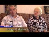 Семейные ценности и традиции (семья Мезенцевых) Южноуральск