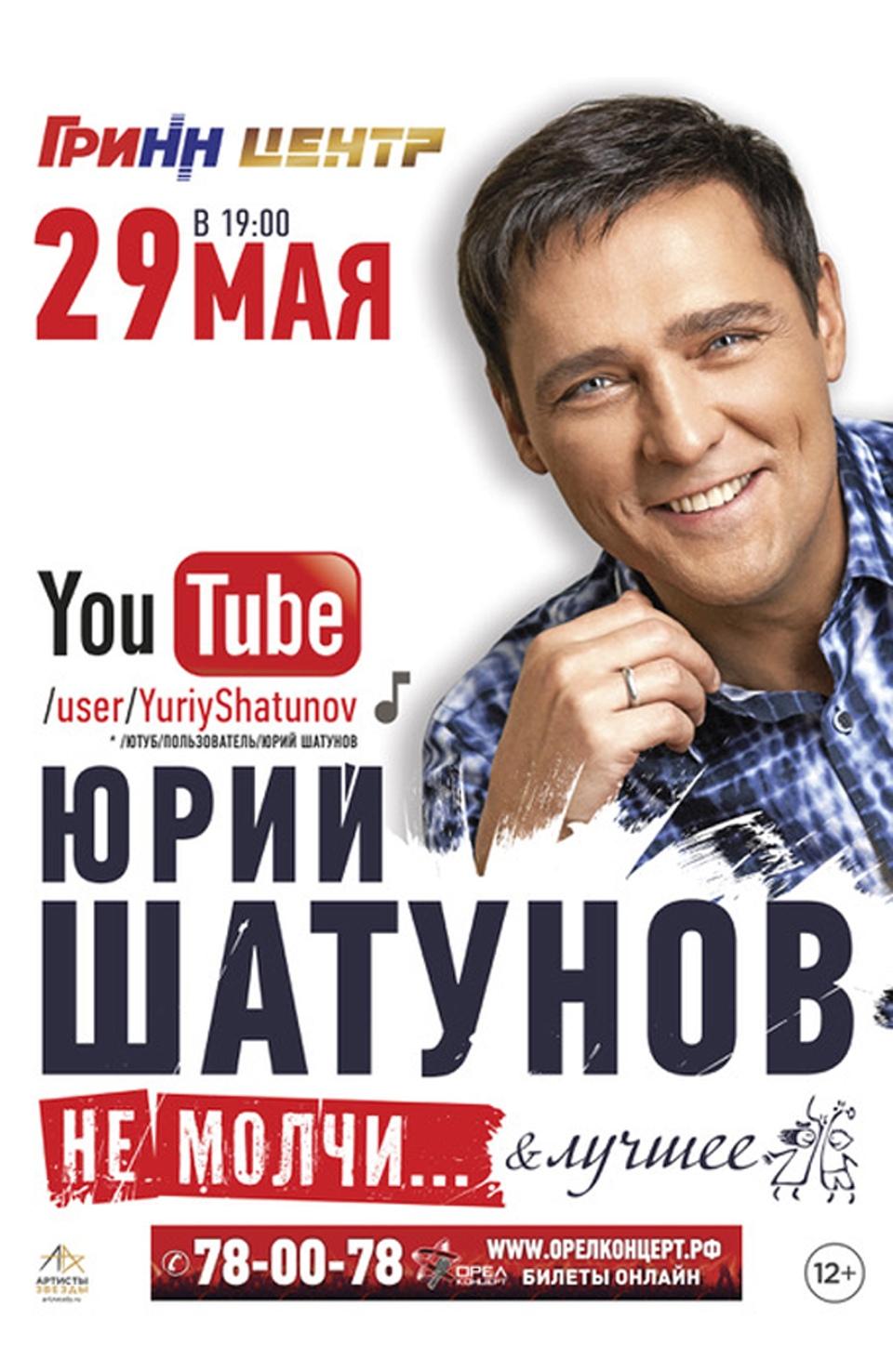 Юрий Шатунов «Не молчи… & лучшее»