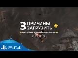 GOW III | 3 причины загрузить | PS4