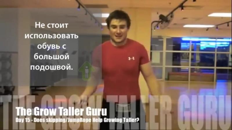 [Ярасту ru] Как тренировки со скакалкой помогут вам вырасти?!