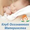 Клуб Осознанного Материнства: беременность, роды