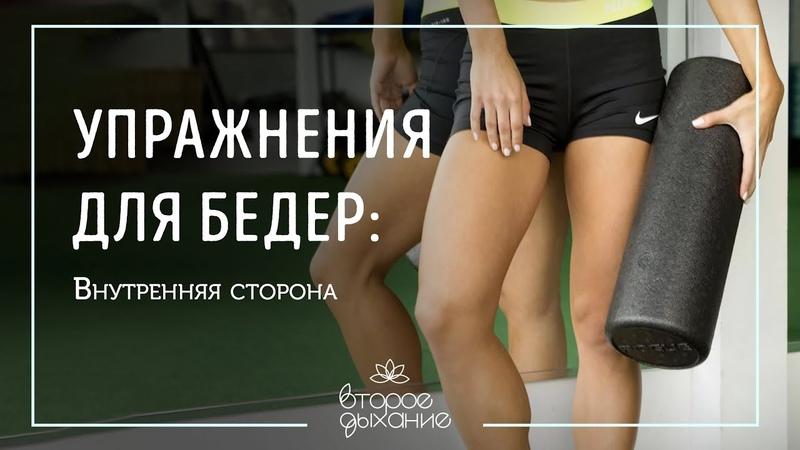 Упражнения для бедер БОДИФЛЕКС: внутренняя сторона. ВТОРОЕ ДЫХАНИЕ