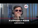 Найк Борзов - Я Спросил у Ясеня LIVE Авторадио