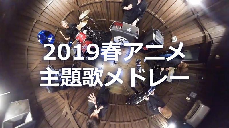 アニソンメドレー 2019春アニメOP EDメドレー Re ply