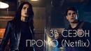 Сумеречные Охотники - 3В сезон, трейлер 2 Netflix русские субтитры