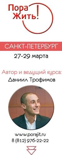 Пора Жить, 27-29 марта, СПб