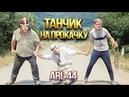 [18 ] ARL 44 - ТАНЧИК НА ПРОКАЧКУ с KorbenDallas и Straik! 3 Серия