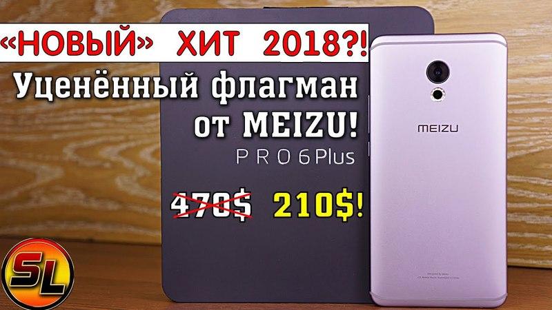 Meizu Pro 6 Plus полный обзор флагмана с уценкой! Конкурент Xiaomi Redmi Note 5! review